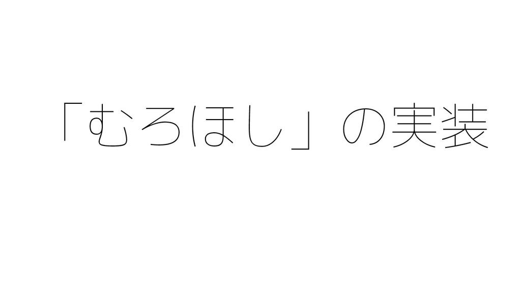 「むろほし」の実装
