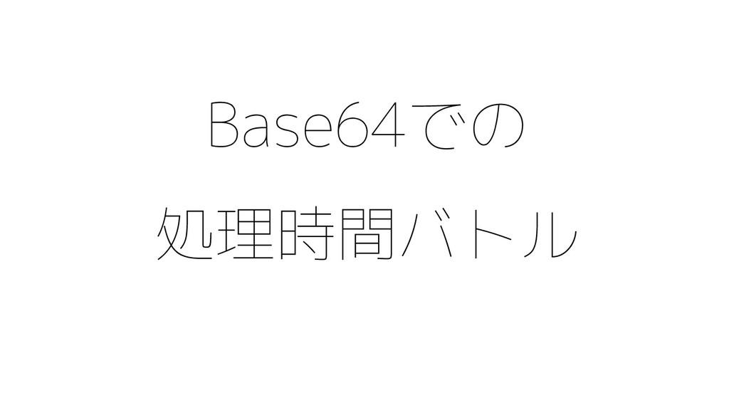 Base64での 処理時間バトル