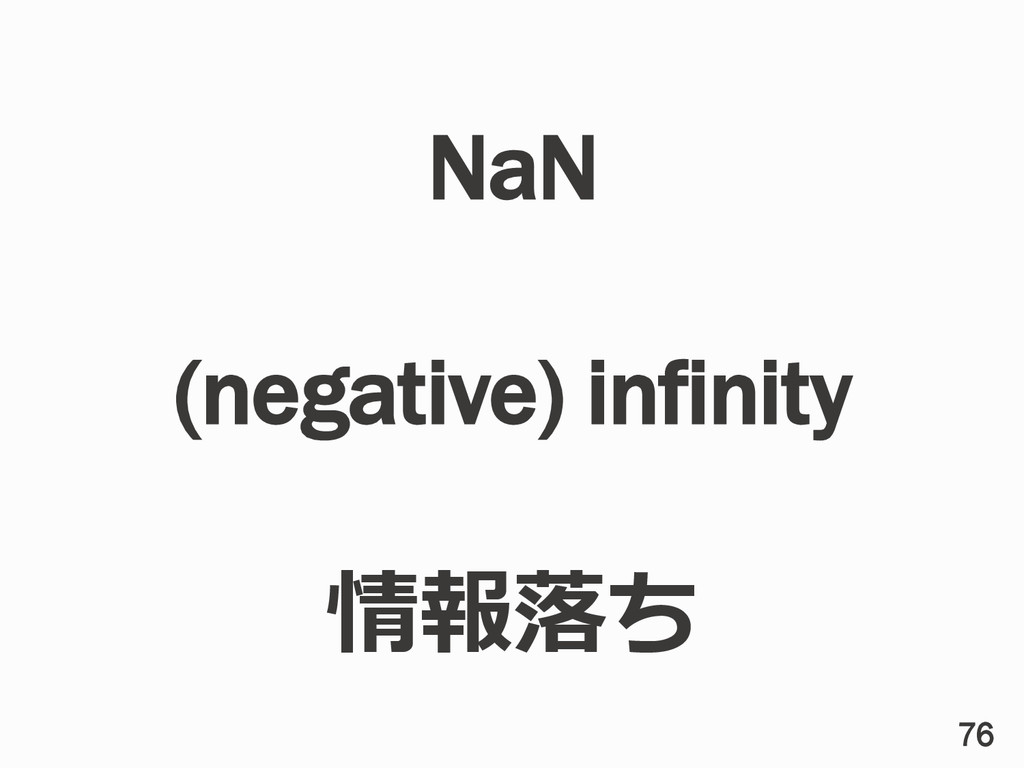 NaN (negative) infinity 情報落落ち 76