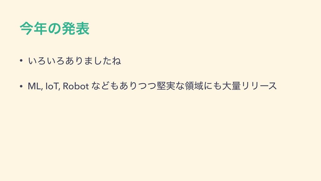 ࠓͷൃද • ͍Ζ͍Ζ͋Γ·ͨ͠Ͷ • ML, IoT, Robot ͳͲ͋Γͭͭݎ࣮ͳྖ...