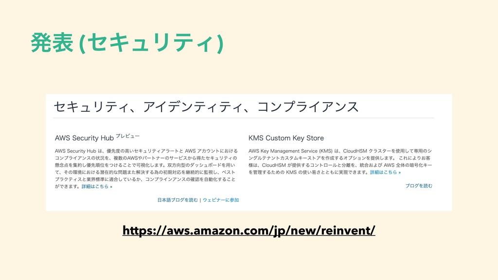 ൃද (ηΩϡϦςΟ) https://aws.amazon.com/jp/new/reinv...