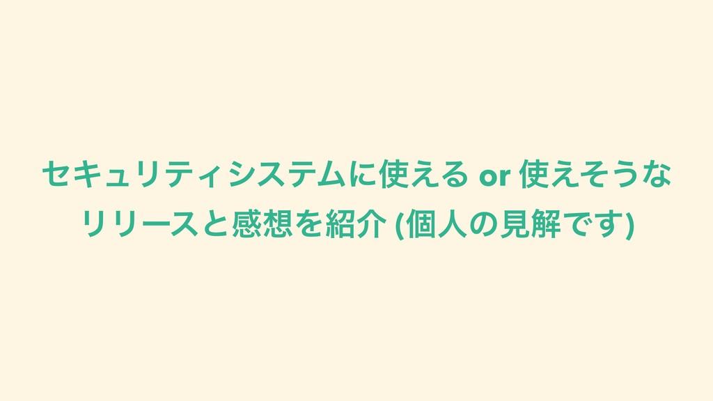 ηΩϡϦςΟγεςϜʹ͑Δ or ͑ͦ͏ͳ ϦϦʔεͱײΛհ (ݸਓͷݟղͰ͢)
