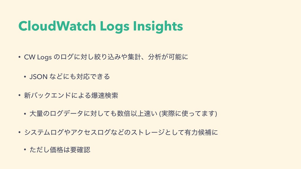 CloudWatch Logs Insights • CW Logs ͷϩάʹର͠ߜΓࠐΈ΍ू...