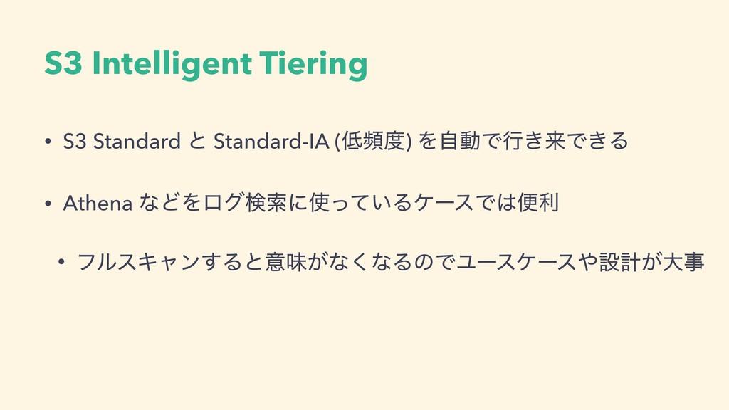 S3 Intelligent Tiering • S3 Standard ͱ Standard...