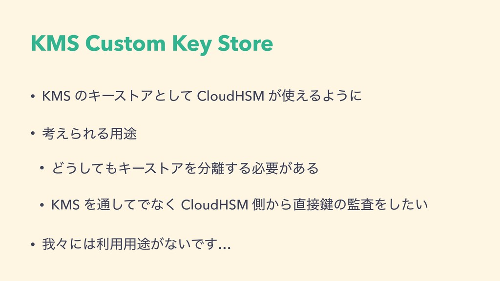 KMS Custom Key Store • KMS ͷΩʔετΞͱͯ͠ CloudHSM ͕...