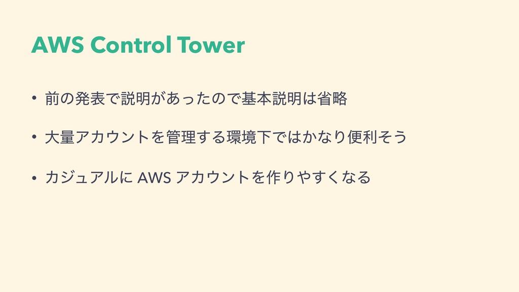 AWS Control Tower • લͷൃදͰઆ໌͕͋ͬͨͷͰجຊઆ໌লུ • େྔΞΧ...