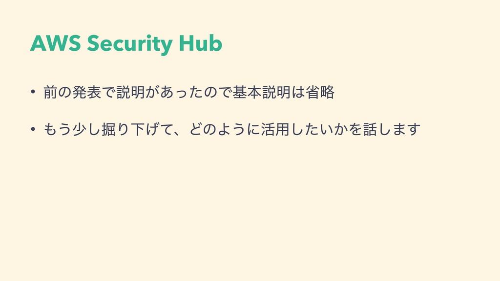 AWS Security Hub • લͷൃදͰઆ໌͕͋ͬͨͷͰجຊઆ໌লུ • ͏গ͠۷...