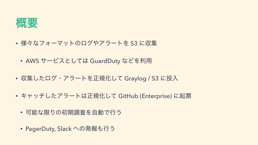 ֓ཁ • ༷ʑͳϑΥʔϚοτͷϩάΞϥʔτΛ S3 ʹऩू • AWS αʔϏεͱͯ͠ G...