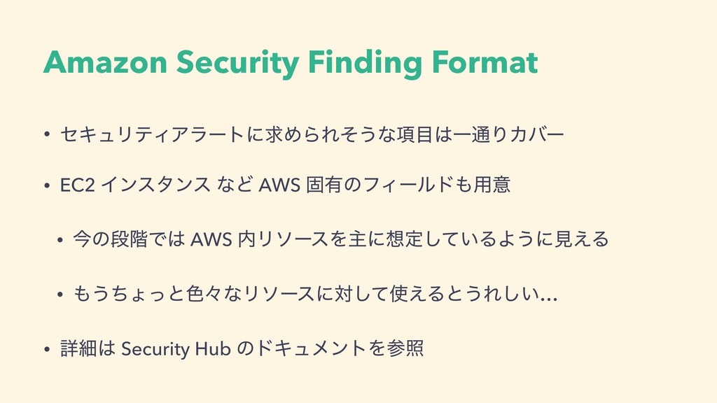 Amazon Security Finding Format • ηΩϡϦςΟΞϥʔτʹٻΊΒ...
