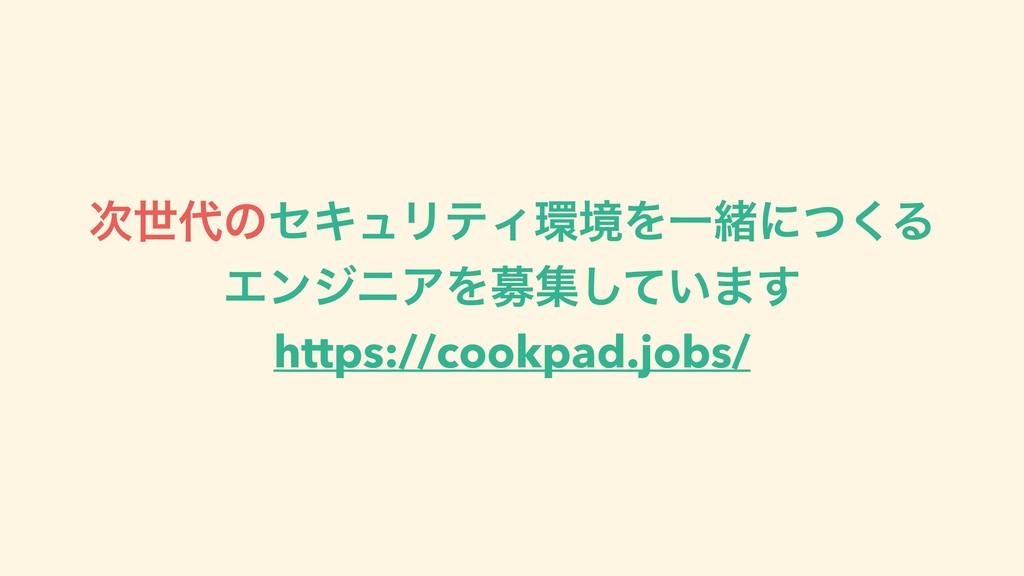 ੈͷηΩϡϦςΟڥΛҰॹʹͭ͘Δ ΤϯδχΞΛืू͍ͯ͠·͢ https://cook...