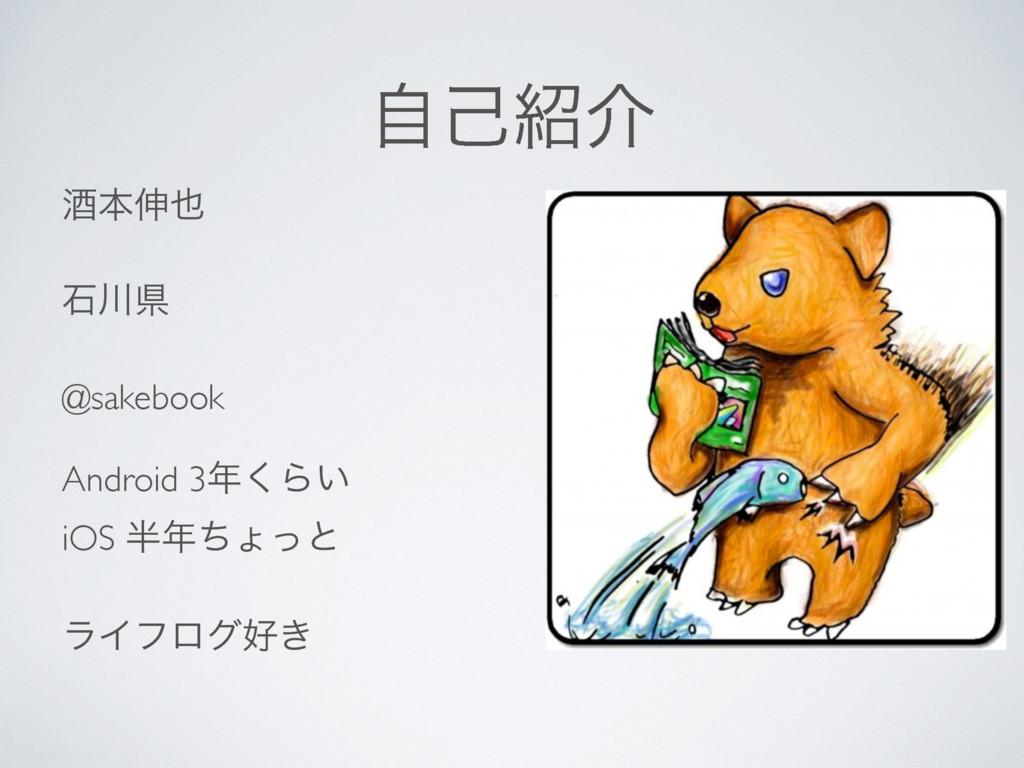 ࣗݾհ ञຊ৳ ੴݝ @sakebook Android 3͘Β͍ iOS ͪΐͬ...