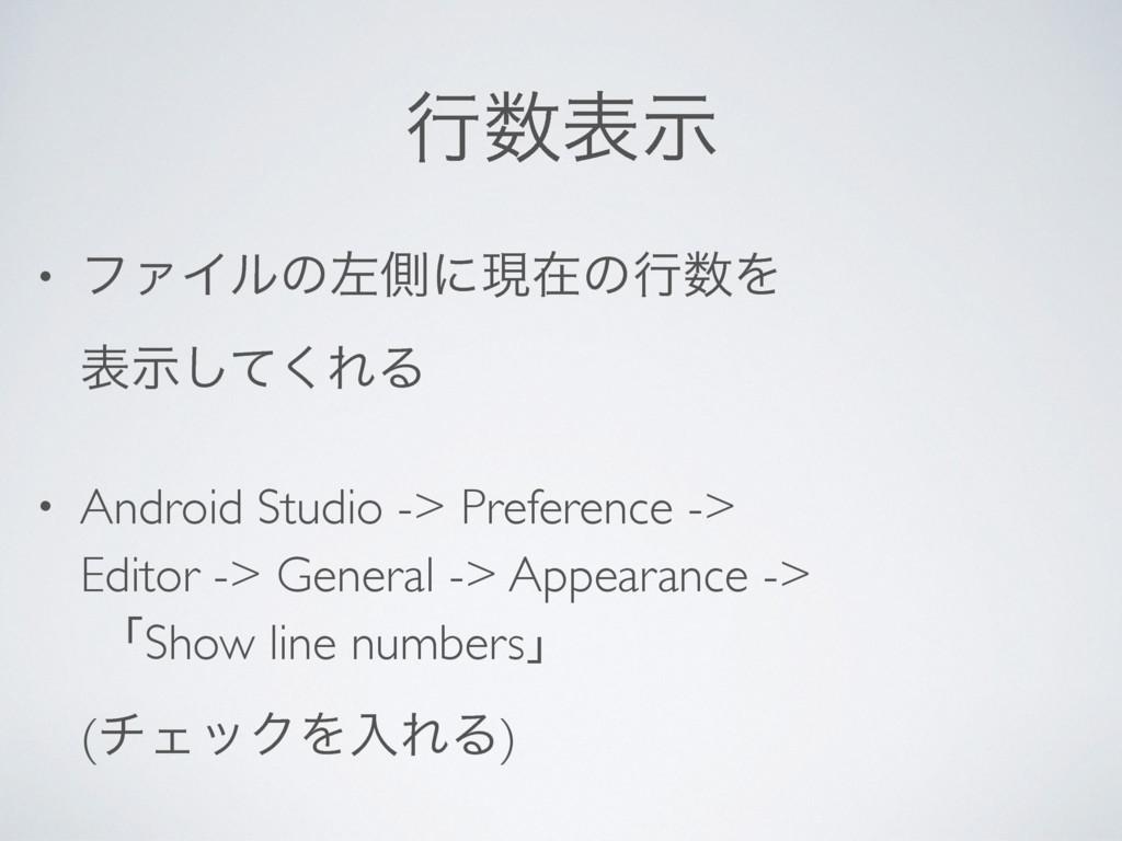 ߦදࣔ • ϑΝΠϧͷࠨଆʹݱࡏͷߦΛ දࣔͯ͘͠ΕΔ • Android Studio...