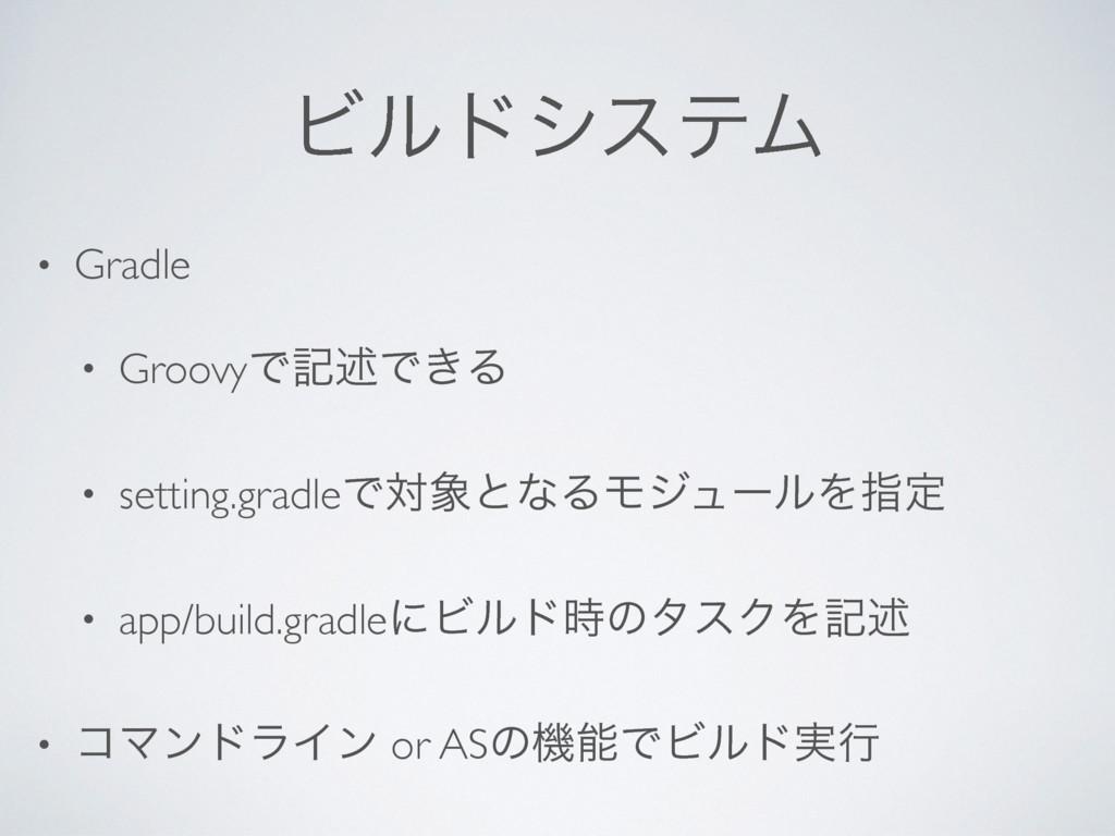 ϏϧυγεςϜ • Gradle • GroovyͰهड़Ͱ͖Δ • setting.gradl...