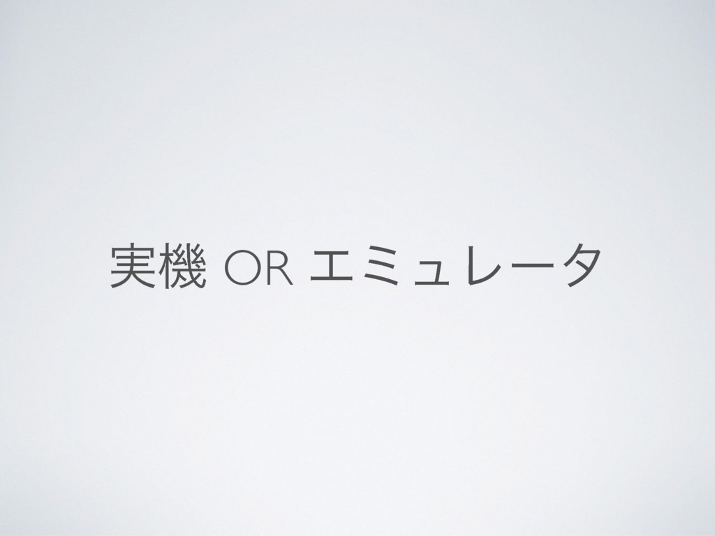 ࣮ػ OR ΤϛϡϨʔλ