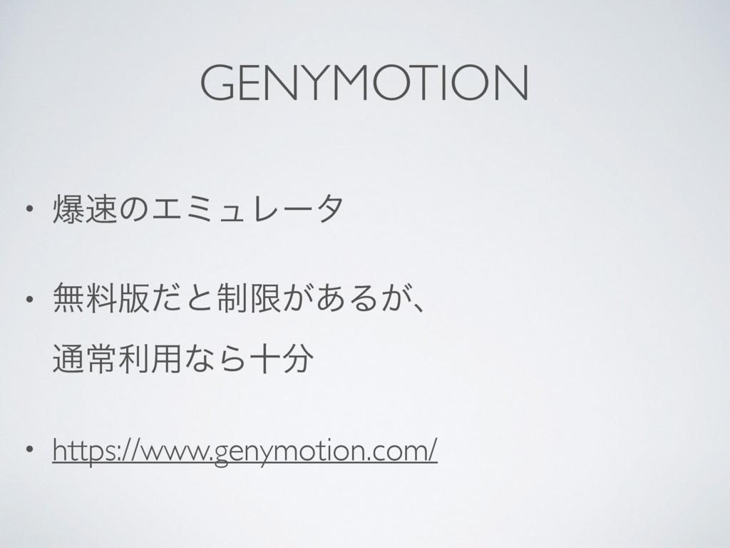 GENYMOTION • രͷΤϛϡϨʔλ • ແྉ൛ͩͱ੍ݶ͕͋Δ͕ɺ ௨ৗར༻ͳΒे...