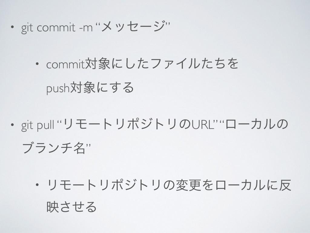 "• git commit -m ""ϝοηʔδ"" • commitରʹͨ͠ϑΝΠϧͨͪΛ p..."