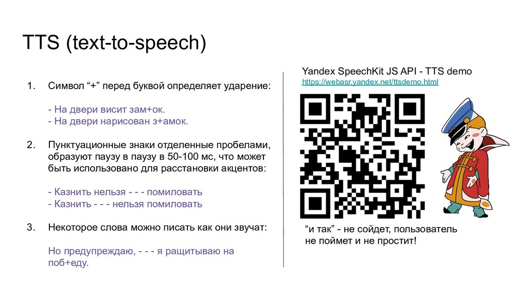 "TTS (text-to-speech) 1. Символ ""+"" перед буквой..."