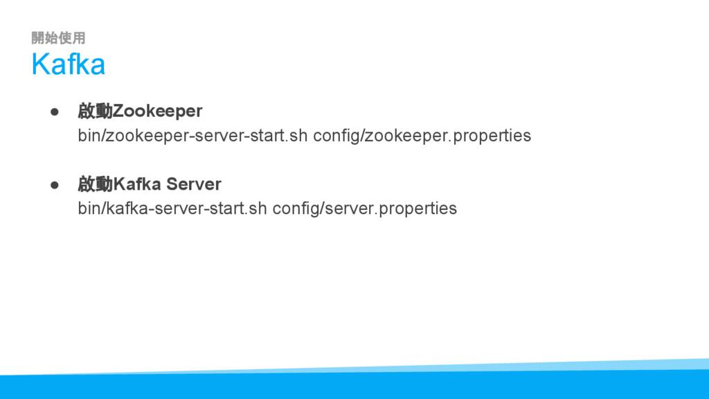 開始使用 Kafka ● 啟動Zookeeper bin/zookeeper-server-s...