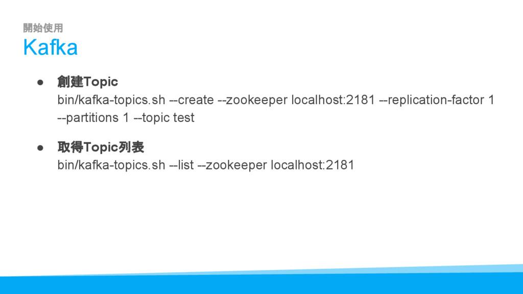 ● 創建Topic bin/kafka-topics.sh --create --zookee...