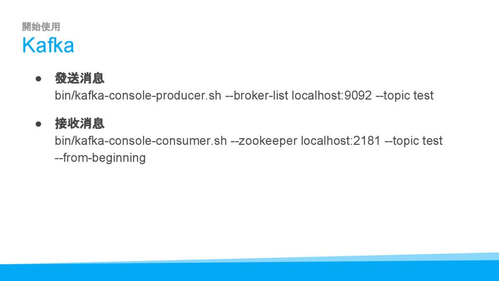 ● 發送消息 bin/kafka-console-producer.sh --broker-l...