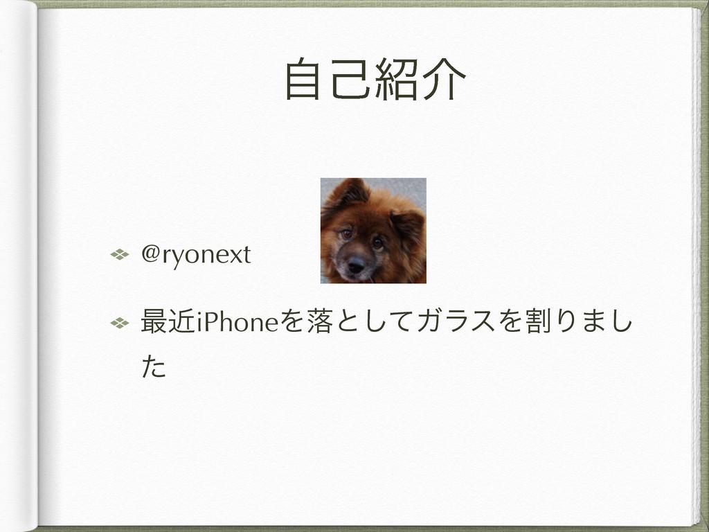 ࣗݾհ @ryonext ࠷ۙiPhoneΛམͱͯ͠ΨϥεΛׂΓ·͠ ͨ