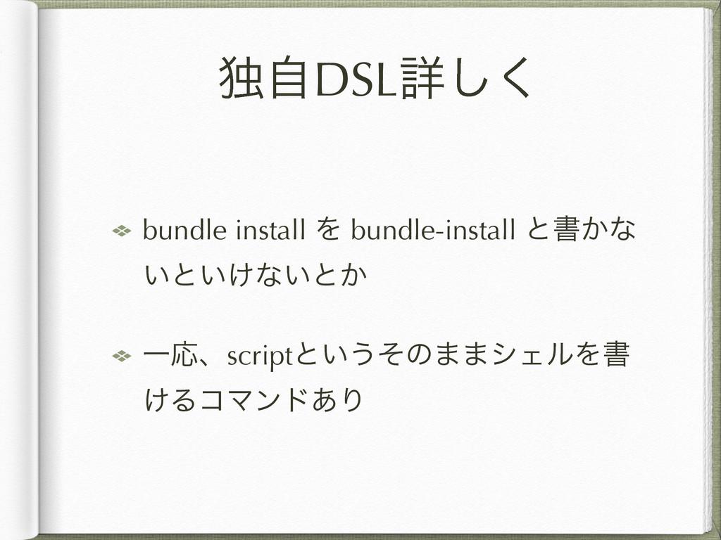 ಠࣗDSLৄ͘͠ bundle install Λ bundle-install ͱॻ͔ͳ ͍...