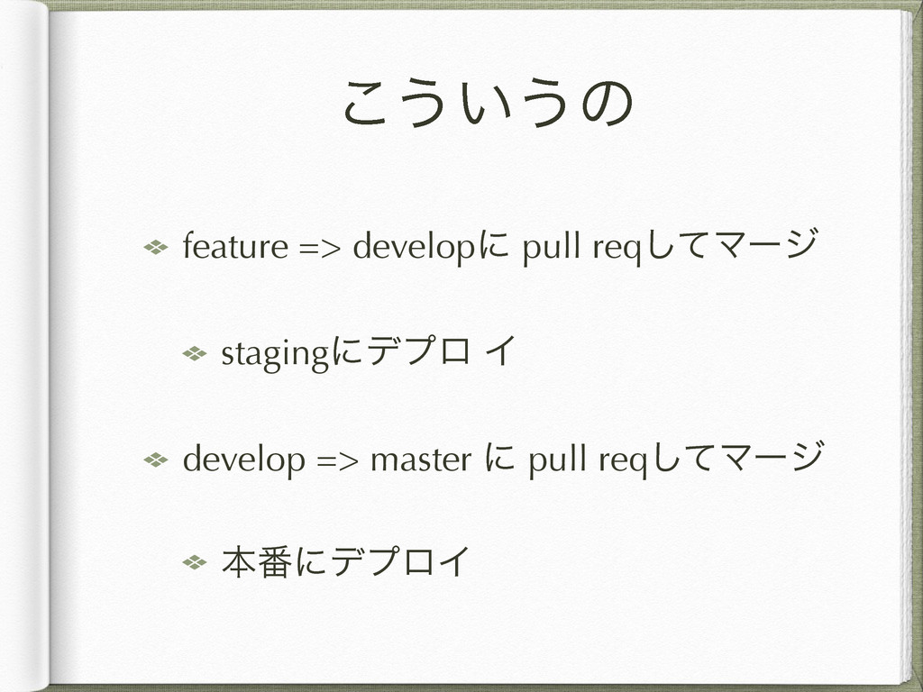 ͜͏͍͏ͷ feature => developʹ pull reqͯ͠Ϛʔδ staging...