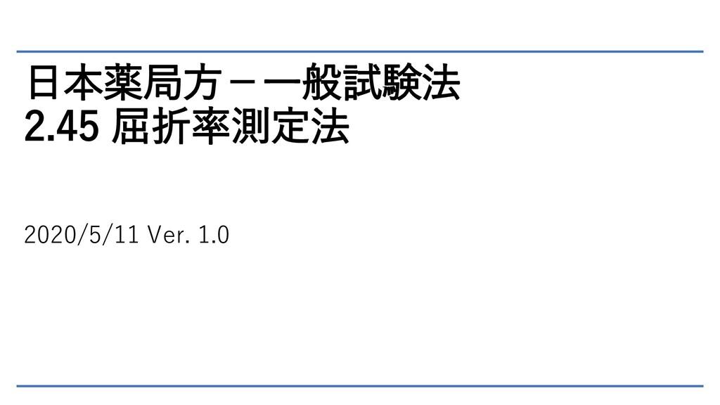 日本薬局方-一般試験法 2.45 屈折率測定法 2020/5/11 Ver. 1.0