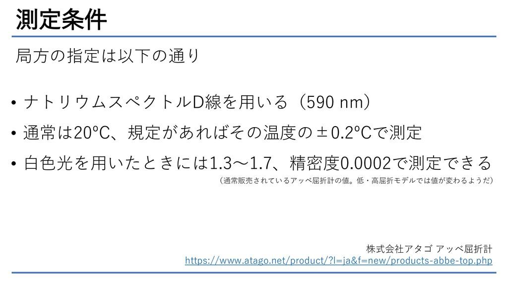 測定条件 局方の指定は以下の通り • ナトリウムスペクトルD線を用いる(590 nm) • 通...