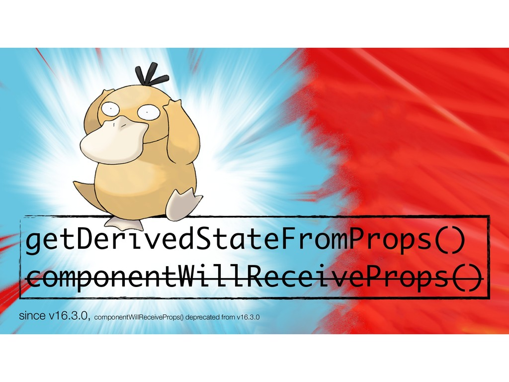 getDerivedStateFromProps() componentWillReceive...