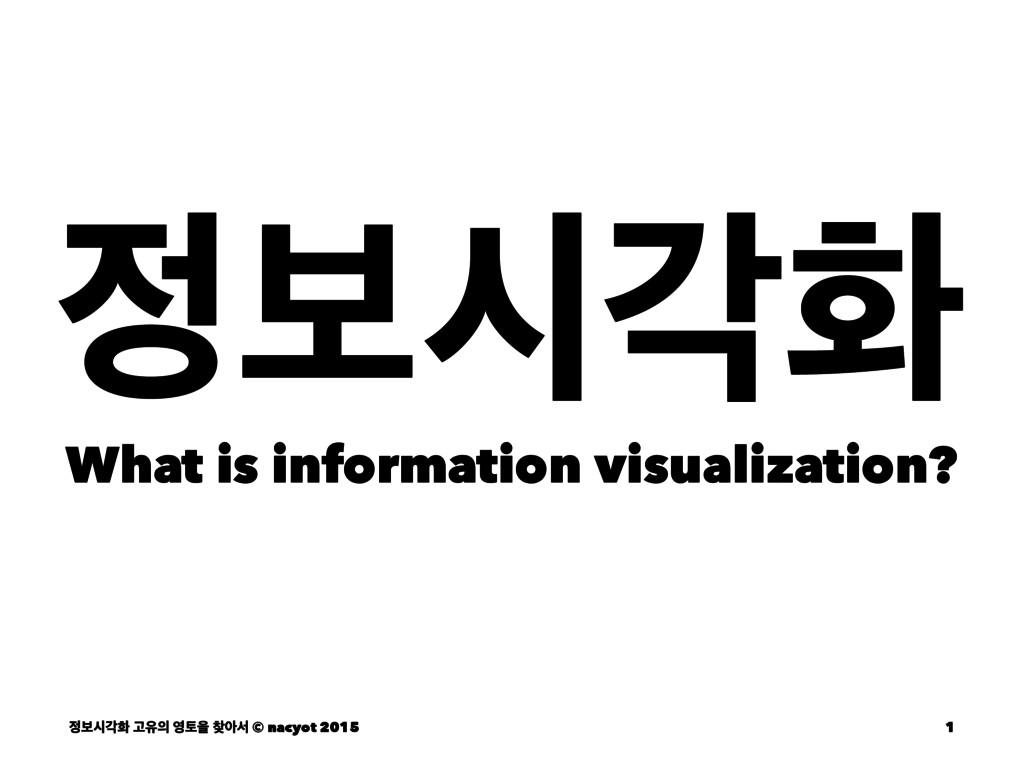 ࠁदпച What is information visualization? ࠁदпച ...