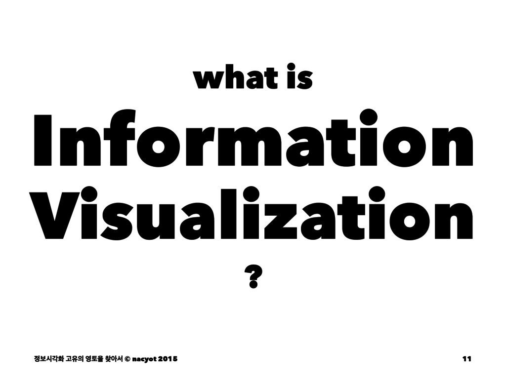 what is Information Visualization ? ࠁदпച Ҋਬ ...
