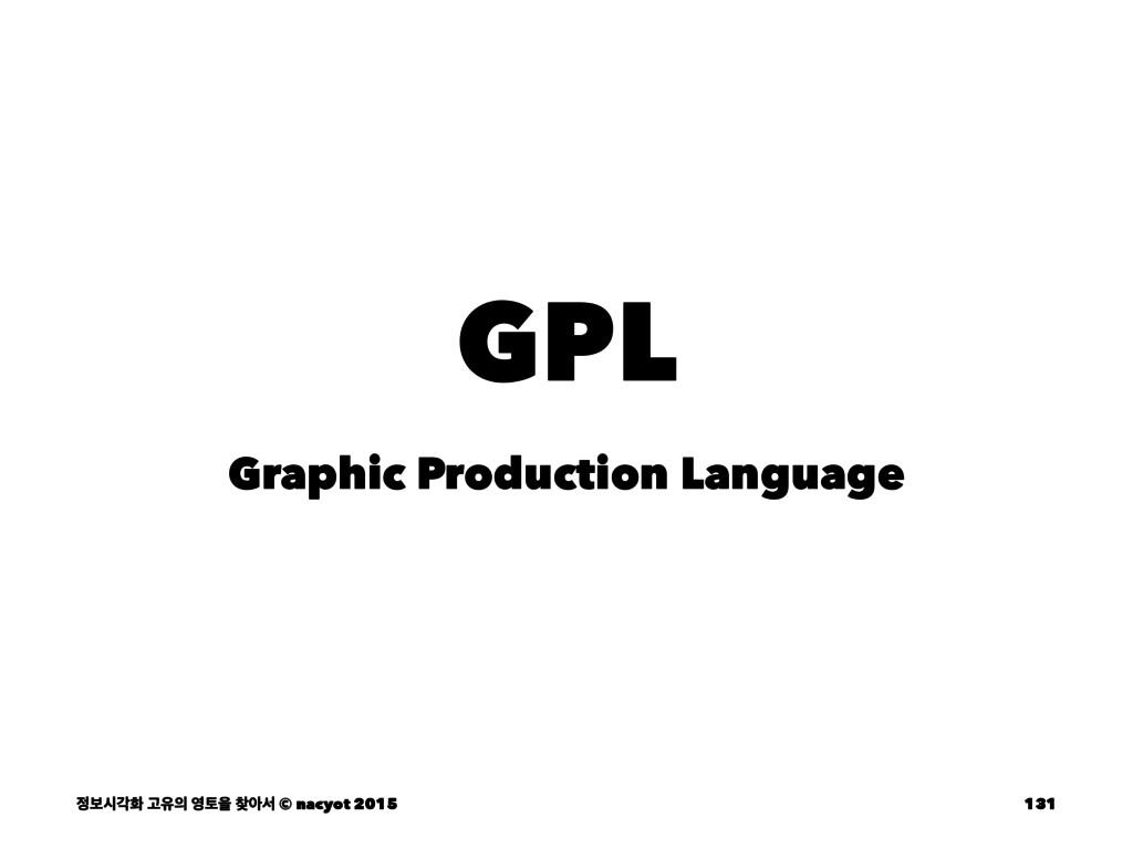 GPL Graphic Production Language ࠁदпച Ҋਬ షਸ ...