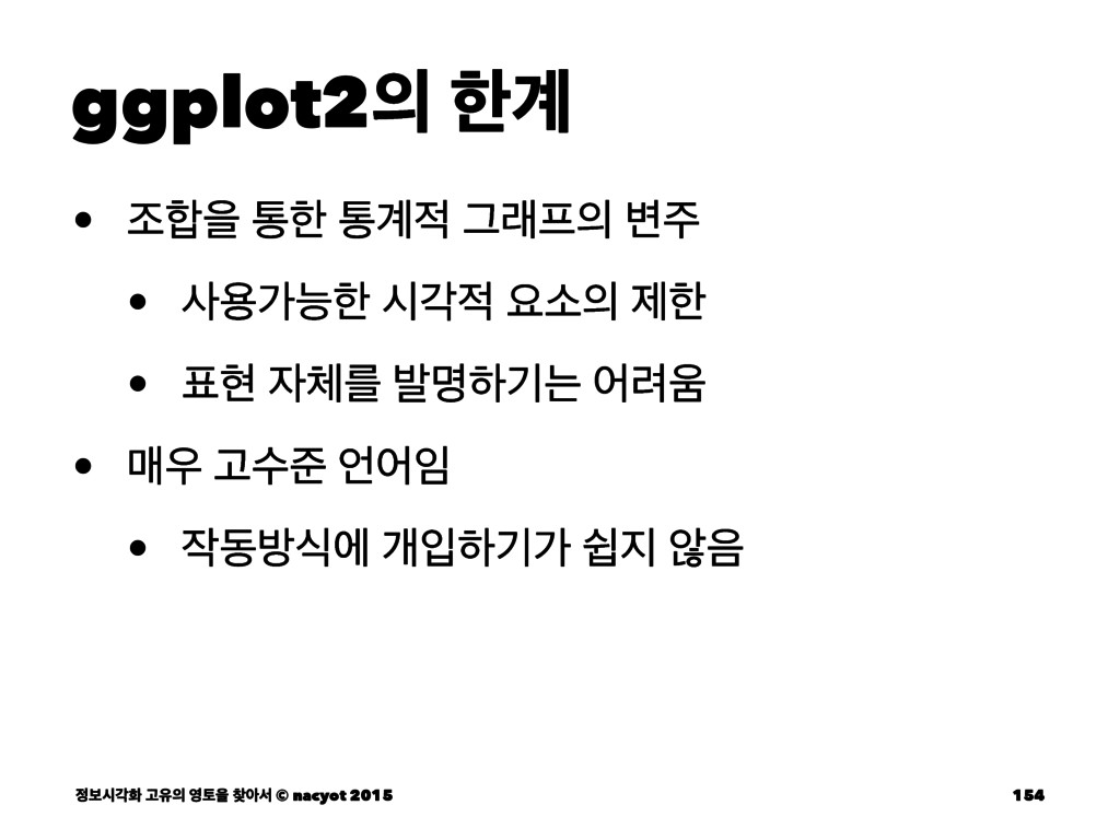 ggplot2 ೠ҅ • ઑਸ ాೠ ా҅ Ӓې ߸ • ਊоמೠ दп ਃࣗ...