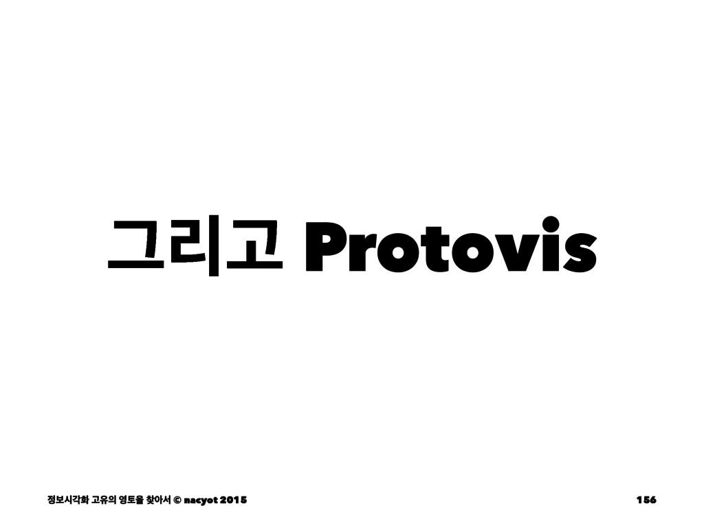 ӒܻҊ Protovis ࠁदпച Ҋਬ షਸ ইࢲ © nacyot 2015 156