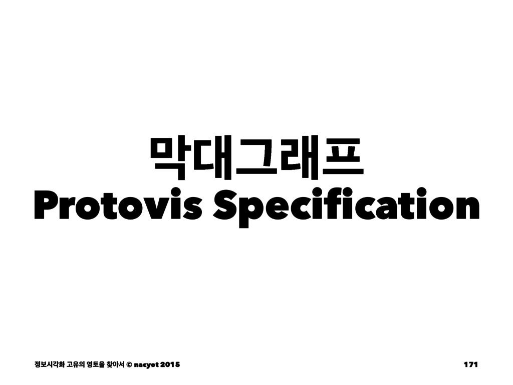 ݄Ӓې Protovis Specification ࠁदпച Ҋਬ షਸ ইࢲ ...