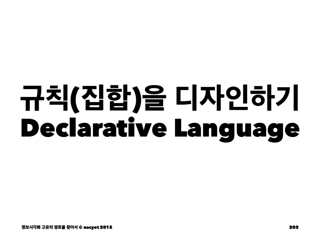 ӏ()ਸ ٣ੋೞӝ Declarative Language ࠁदпച Ҋਬ ష...