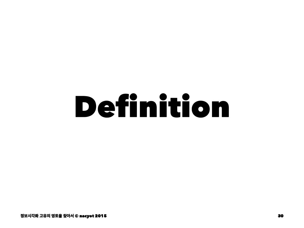 Definition ࠁदпച Ҋਬ షਸ ইࢲ © nacyot 2015 30