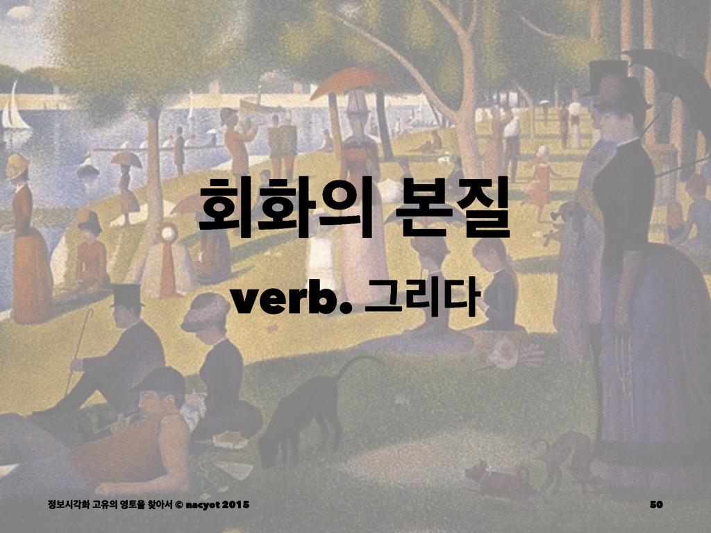 ഥച ࠄ verb. Ӓܻ ࠁदпച Ҋਬ షਸ ইࢲ © nacyot 201...