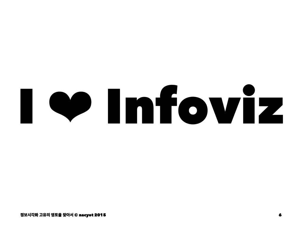 I ❤ Infoviz ࠁदпച Ҋਬ షਸ ইࢲ © nacyot 2015 6