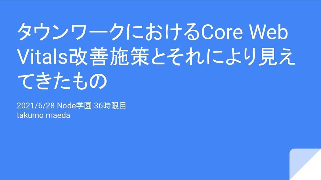 タウンワークにおけるCore Web Vitals改善施策とそれにより見え てきたもの 202...