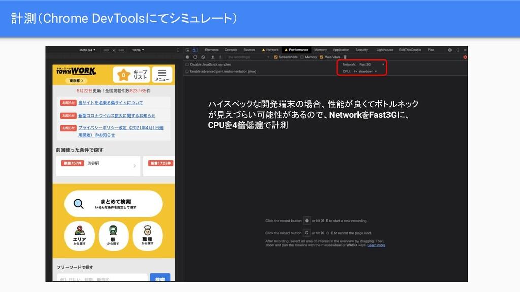 計測(Chrome DevToolsにてシミュレート) ハイスペックな開発端末の場合、性能が良...
