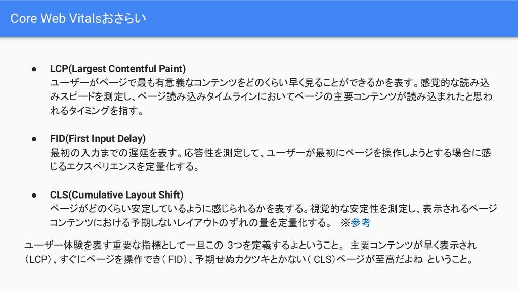Core Web Vitalsおさらい ● LCP(Largest Contentful Pa...