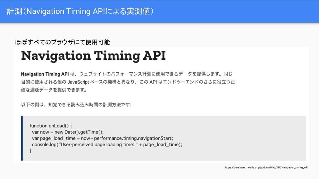 計測(Navigation Timing APIによる実測値) https://develop...