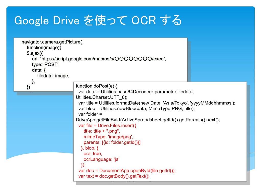 Google Drive を使って OCR する navigator.camera.getPi...