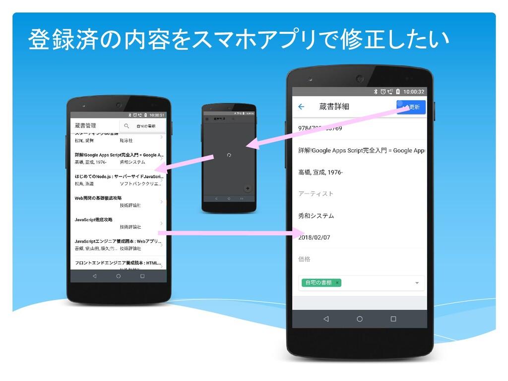 登録済の内容をスマホアプリで修正したい