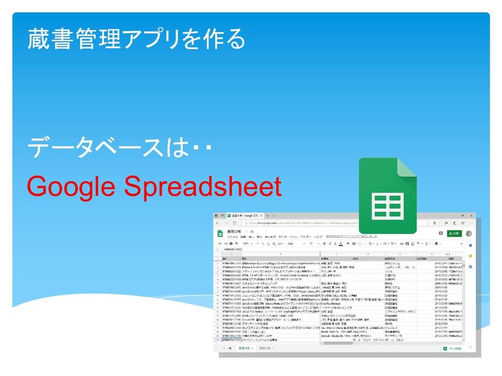 蔵書管理アプリを作る Google Spreadsheet データベースは・・