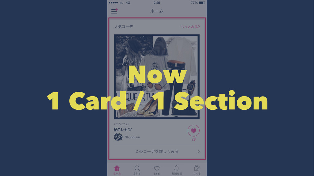 Now 1 Card / 1 Section