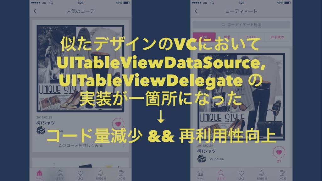 ͨσβΠϯͷVCʹ͓͍ͯ UITableViewDataSource, UITableVie...