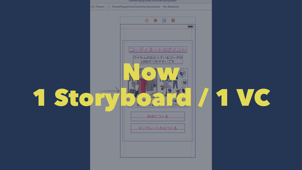 Now 1 Storyboard / 1 VC
